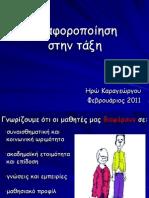 Iro Karageorgou Differentiated Istruction
