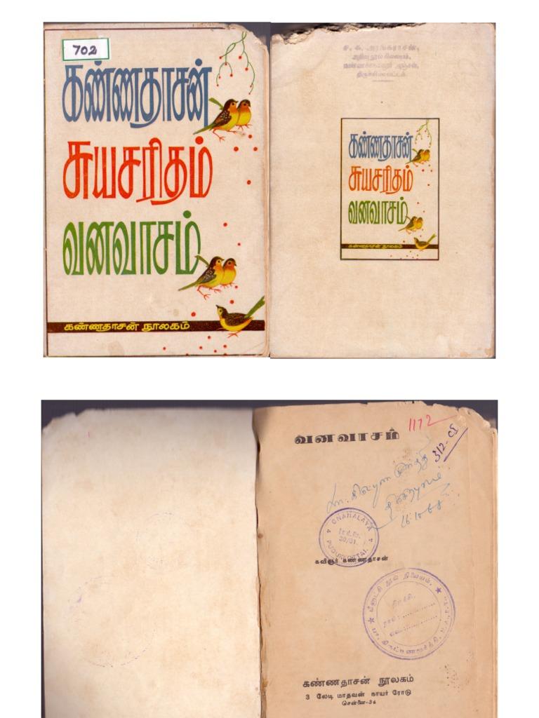 Vanavasam-0      1-5784