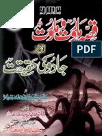 12-Qissa Haroot Maroot Aur Jadoo Ki Haqeqat