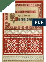 1871 Russian Folk Ornaments