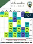 جدول صالة البدنية الوان
