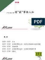 20100422安成法律研討會-大陸台商心事誰人知(簡報檔)