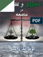 Akhlagh Va Siasat Dar Jame'e [Www.readBook.ir]