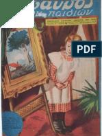 Ο Θησαυρός των Παιδιών 1948A΄ τ.45