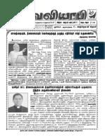 சர்வ வியாபி - 22-09-2013