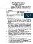 UPPCL Recruitment 2013, Office Assistant, Stenographer 07 Posts - Sep 2013