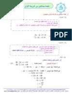 نظمة معادلتين.doc