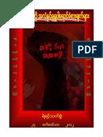 Saffron Poems - Ye Yint Thet Zwe