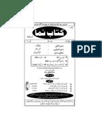 Kitab Numa March for PDF File 2012