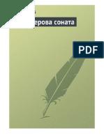 Лев Николаевич Толстой - Крейцерова соната