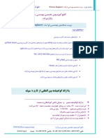 syllabusProcess.pdf