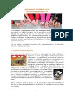 Εκπαιδευτικές δράσεις ΝΛ Οικισμού Αυγής 2013