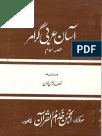 Asan Arabi Grammer -3