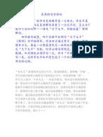 实用的写字游戏.docx