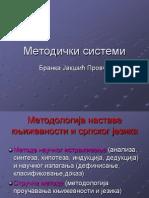 Методологија наставе књижевности и српског језика