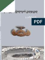 ქართული არქეოლოგიის კვალდაკვალ / In the Path of Georgian Archeology