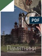 Памятники русской культуры и истории в Молдове