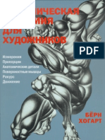 7008658 Burne Hogarth Dynamic Anatomy Russian 218