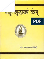 Vatul Shuddhakhya Tantra - Vraj Vallabha Dwivedi