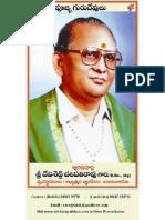 'Eesavasyopanishad (Eesavasya Upanishad)' in Telugu by Sri Devisetty Chalapathirao