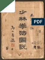 少林拳法图说》—朱鸿寿