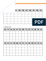 Korean Writing Worksheet (Consonants ㄱ, ㄴ, ㄷ, ㄹ)