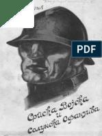 Srpska vojska i solunska ofanziva Milan Nedic