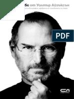 Apple_Стив Джобс