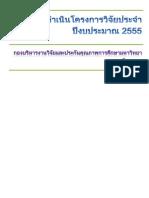คู่มือการดำเนินโครงการวิจัยประจำปีงบประมาณ 2555.docx