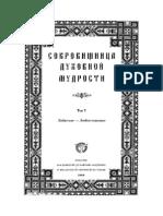 Антология святоотеческой мысли (5 том)