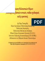 Διαχείριση-Πολιτιστικών-Πόρων-tsakiridi
