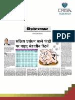 Business Bhaskar_June 28 2013