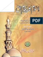 Islam Ka Paigham E Haq