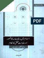 Islam Mein Rafah E Aama Ka Tasawur Aur Khidmat E Khalq Ka Nizaam