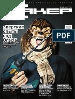 xakep_109