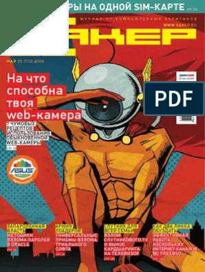 xakep_113 | Windows Vista | Usb