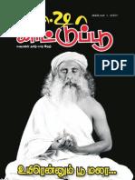 ISHA Kaattu Poo