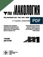 Учебник по Фармакологии. Р.Н. Аляутдин