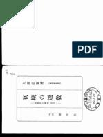 大渊忍尔 初期道教 创文社1991