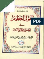 Al Fauzul Azeem Fi Salat Ala Nabi Ill Kareem by Syed Muhammad Usman Makki