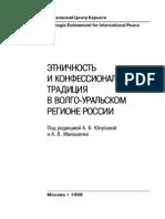 etnichnost_i_konf_tradicija.pdf