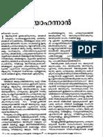 new testment -John-malayalam bible