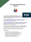 Mga Kagawaran ng Pilipinas