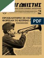 Ιάσονας Χανδρινός- ΣΥΝΑΓΩΝΙΣΤΗΣ