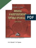 Lupey n a Gorina g a Finansy i Nalogooblozhenie Torgovyh Org