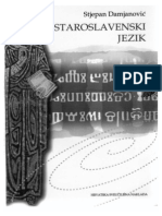 Damjanović S. Staroslavenski jezik. (4ed., Zagreb, 2003)(T)(C)(K)(600dpi)(202s)