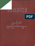 ჰეგელი - გონის ფილოსოფია