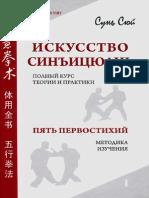 Сунь Сюй - Искусство Синъицюань. Полный курс теории и практики, том 1 - 2010