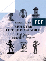 Павел  Тулаев-Венеты-Предки Славян