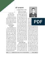 11 Shiv Baba Ki Chaya